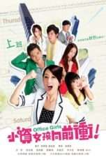Nonton Streaming Download Drama Office Girls (2011) Subtitle Indonesia