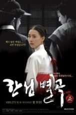 Nonton Streaming Download Drama Conspiracy in the Court (2007) Subtitle Indonesia