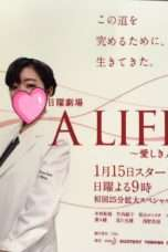 Nonton Streaming Download Drama A Life (2017) Subtitle Indonesia