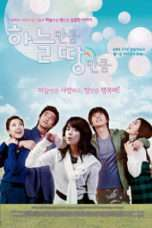 Nonton Streaming Download Drama As Much as Heaven and Earth (2008) Subtitle Indonesia