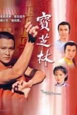 Nonton Streaming Download Drama The Return of Wong Fei Hung (1984) Subtitle Indonesia