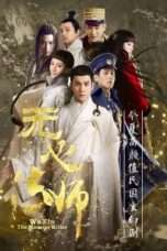Nonton Streaming Download Drama Wu Xin: The Monster Killer (2016) Subtitle Indonesia