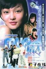 Nonton Streaming Download Drama My MVP Valentine (2002) Subtitle Indonesia