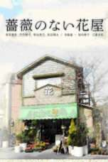 Nonton Streaming Download Drama Flower Shop Without a Rose (2008) Subtitle Indonesia
