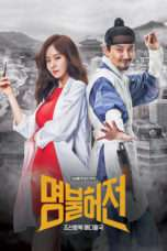 Nonton Streaming Download Drama Deserving of the Name (2017) Subtitle Indonesia