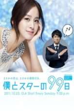 Nonton Streaming Download Drama 99 Days with the Superstar (2011) Subtitle Indonesia