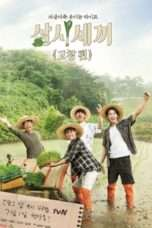 Nonton Streaming Download Drama Three Meals a Day: Gochang Village (2016) Subtitle Indonesia