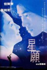 Nonton Streaming Download Drama Fly Me to Polaris (1999) jf Subtitle Indonesia