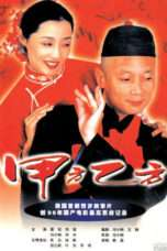 Nonton Streaming Download Drama The Dream Factory (1997) Subtitle Indonesia