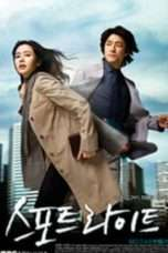 Nonton Streaming Download Drama Spotlight (2008) Subtitle Indonesia