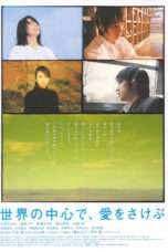 Nonton Streaming Download Drama Crying Out Love in the Center of the World (2004) Subtitle Indonesia