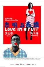 Nonton Streaming Download Drama Love in a Puff (2010) Subtitle Indonesia