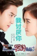 Nonton Streaming Download Drama I Married an Anti-Fan (2016) jf Subtitle Indonesia