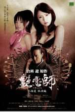 Nonton Streaming Download Drama Love Master II: Roaming in Hokkaido (2004) Subtitle Indonesia