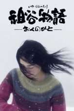 Nonton Streaming Download Drama The Tale of Iya (2013) Subtitle Indonesia