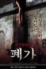 Nonton Streaming Download Drama The Haunted House Project (2010) Subtitle Indonesia