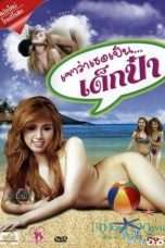 Nonton Streaming Download Drama Dek Pa (2012) Subtitle Indonesia