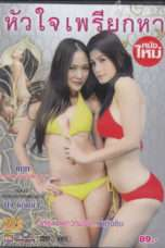 Nonton Streaming Download Drama Want To Love (2011) Subtitle Indonesia