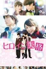 Nonton Streaming Download Drama Heroine Disqualified (2015) Subtitle Indonesia
