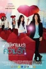 Nonton Streaming Download Drama My Name Is Love (2012) Subtitle Indonesia