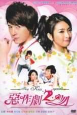 Nonton Streaming Download Drama They Kiss Again (2007) Subtitle Indonesia