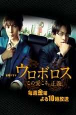 Nonton Streaming Download Drama Ouroboros (2015) Subtitle Indonesia