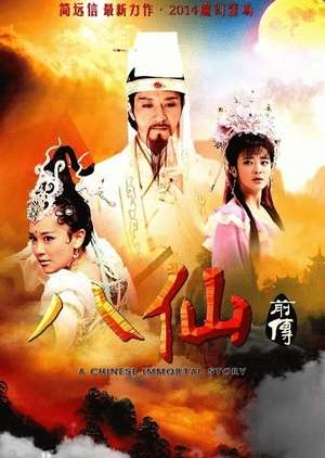 Nonton Streaming Download Drama A Legend of Chinese Immortal (2014) Subtitle Indonesia