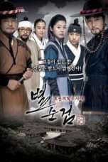 Nonton Streaming Download Drama Chosun Police 3 (2010) Subtitle Indonesia