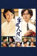 Nonton Streaming Download Drama The Great Passage (2013) Subtitle Indonesia