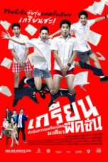 Nonton Streaming Download Drama เกรียนฟิคชั่น (2013) Subtitle Indonesia