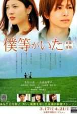 Nonton Streaming Download Drama We Were Here: Part 2 (2012) Subtitle Indonesia