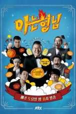 Nonton Streaming Download Drama Nonton Knowing Bros (2018) Sub Indo Subtitle Indonesia