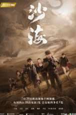 Nonton Streaming Download Drama Nonton Tomb of The Sea (2018) Sub Indo Subtitle Indonesia