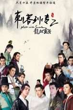 Nonton Streaming Download Drama Men With Swords S02 (2017) Subtitle Indonesia