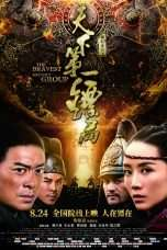 Nonton Streaming Download Drama The Bravest Escort Group (2018) Subtitle Indonesia