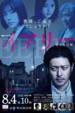 Nonton Streaming Download Drama Eerie: Invisible Face (2018) Subtitle Indonesia