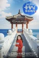 Nonton Streaming Download Drama Blessing of the Sea (2019) Subtitle Indonesia