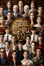 Nonton Streaming Download Drama In Family We Trust (2018) Subtitle Indonesia