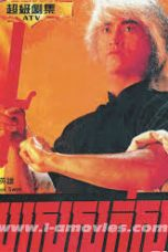 Nonton Streaming Download Drama The Blood Sword (1991) Subtitle Indonesia