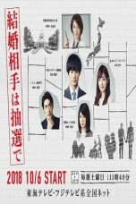 Nonton Streaming Download Drama Choosing Spouse by Lottery (2018) Subtitle Indonesia