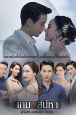 Nonton Streaming Download Drama Game of Love (2018) Subtitle Indonesia