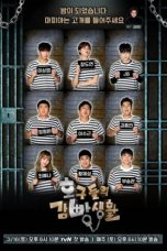 Nonton Streaming Download Drama Mafia Game in Prison (2019) Subtitle Indonesia
