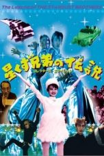 Nonton Streaming Download Drama The Legend of the Stardust Brothers (1985) Subtitle Indonesia