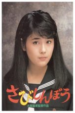 Nonton Streaming Download Drama Miss Lonely / Lonely Heart (1985) Subtitle Indonesia