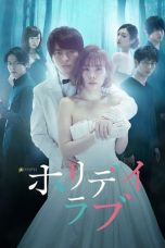 Nonton Streaming Download Drama Holiday Love (2018) Subtitle Indonesia