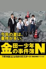 Nonton Streaming Download Drama The Files of Young Kindaichi Neo (2014) Subtitle Indonesia