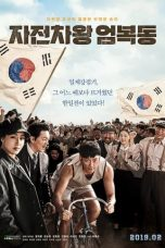 Nonton Streaming Download Drama Race to Freedom : Um Bok Dong (2019) jf Subtitle Indonesia