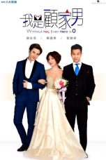 Nonton Streaming Download Drama Without Her, Even Hero is Zero (2019) Subtitle Indonesia
