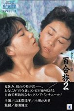 Nonton Streaming Download Drama Sailor Uniform: Lily Lovers 2 (1983) Subtitle Indonesia