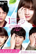 Nonton Streaming Download Drama One Page Love (2019) Subtitle Indonesia